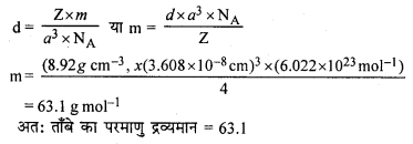 RBSE Solutions for Class 12 Chemistry Chapter 1 ठोस अवस्था image 13