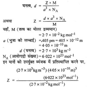 RBSE Solutions for Class 12 Chemistry Chapter 1 ठोस अवस्था image 2