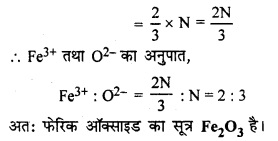 RBSE Solutions for Class 12 Chemistry Chapter 1 ठोस अवस्था image 22