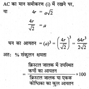 RBSE Solutions for Class 12 Chemistry Chapter 1 ठोस अवस्था image 38