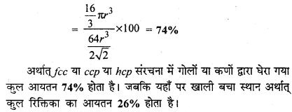 RBSE Solutions for Class 12 Chemistry Chapter 1 ठोस अवस्था image 39