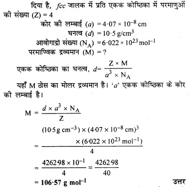 RBSE Solutions for Class 12 Chemistry Chapter 1 ठोस अवस्था image 7
