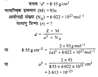 RBSE Solutions for Class 12 Chemistry Chapter 1 ठोस अवस्था image 8