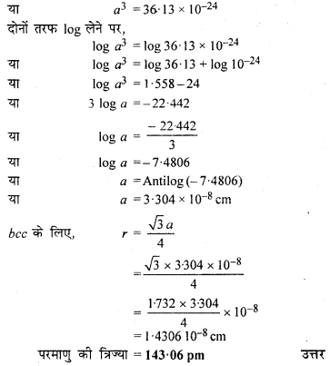 RBSE Solutions for Class 12 Chemistry Chapter 1 ठोस अवस्था image 9