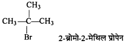 RBSE Solutions for Class 12 Chemistry Chapter 10 हैलोजेन व्युत्पन्न
