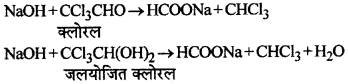 RBSE Solutions for Class 12 Chemistry Chapter 10 हैलोजेन व्युत्पन्न image 11