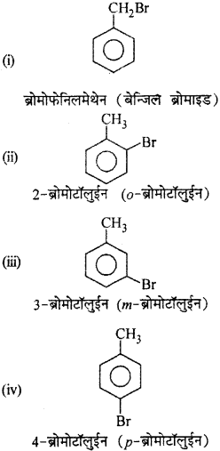 RBSE Solutions for Class 12 Chemistry Chapter 10 हैलोजेन व्युत्पन्न image 157