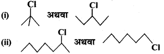 RBSE Solutions for Class 12 Chemistry Chapter 10 हैलोजेन व्युत्पन्न image 234