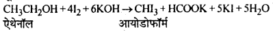 RBSE Solutions for Class 12 Chemistry Chapter 10 हैलोजेन व्युत्पन्न image 49