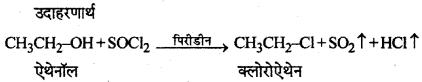 RBSE Solutions for Class 12 Chemistry Chapter 11 ऑक्सीजन युक्त क्रियात्मक समूह वाले यौगिक (भाग-1) image 17