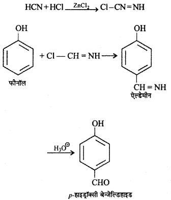 RBSE Solutions for Class 12 Chemistry Chapter 11 ऑक्सीजन युक्त क्रियात्मक समूह वाले यौगिक (भाग-1) image 18