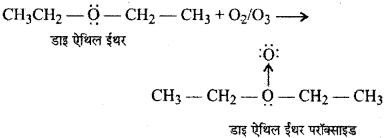 RBSE Solutions for Class 12 Chemistry Chapter 11 ऑक्सीजन युक्त क्रियात्मक समूह वाले यौगिक (भाग-1) image 22