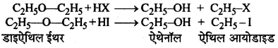 RBSE Solutions for Class 12 Chemistry Chapter 11 ऑक्सीजन युक्त क्रियात्मक समूह वाले यौगिक (भाग-1) image 27