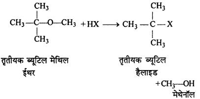 RBSE Solutions for Class 12 Chemistry Chapter 11 ऑक्सीजन युक्त क्रियात्मक समूह वाले यौगिक (भाग-1) image 29