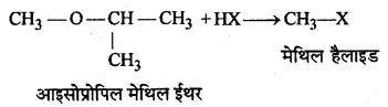 RBSE Solutions for Class 12 Chemistry Chapter 11 ऑक्सीजन युक्त क्रियात्मक समूह वाले यौगिक (भाग-1) image 30