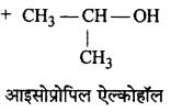 RBSE Solutions for Class 12 Chemistry Chapter 11 ऑक्सीजन युक्त क्रियात्मक समूह वाले यौगिक (भाग-1) image 31