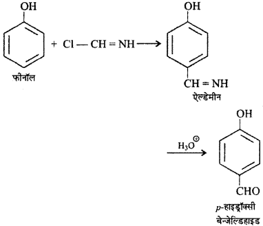 RBSE Solutions for Class 12 Chemistry Chapter 11 ऑक्सीजन युक्त क्रियात्मक समूह वाले यौगिक (भाग-1) image 10