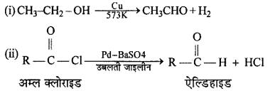 RBSE Solutions for Class 12 Chemistry Chapter 12 ऑक्सीजन युक्त क्रियात्मक समूह वाले यौगिक (भाग-2) image 10