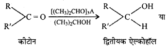 RBSE Solutions for Class 12 Chemistry Chapter 12 ऑक्सीजन युक्त क्रियात्मक समूह वाले यौगिक (भाग-2) image 11