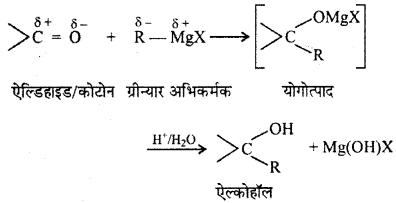 RBSE Solutions for Class 12 Chemistry Chapter 12 ऑक्सीजन युक्त क्रियात्मक समूह वाले यौगिक (भाग-2) image 20