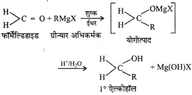 RBSE Solutions for Class 12 Chemistry Chapter 12 ऑक्सीजन युक्त क्रियात्मक समूह वाले यौगिक (भाग-2) image 21