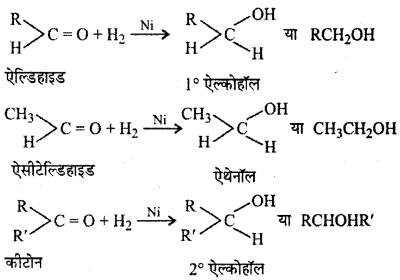 RBSE Solutions for Class 12 Chemistry Chapter 12 ऑक्सीजन युक्त क्रियात्मक समूह वाले यौगिक (भाग-2) image 23