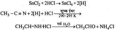 RBSE Solutions for Class 12 Chemistry Chapter 12 ऑक्सीजन युक्त क्रियात्मक समूह वाले यौगिक (भाग-2) image 16