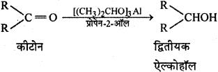 RBSE Solutions for Class 12 Chemistry Chapter 12 ऑक्सीजन युक्त क्रियात्मक समूह वाले यौगिक (भाग-2) image 30