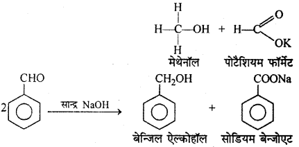 RBSE Solutions for Class 12 Chemistry Chapter 12 ऑक्सीजन युक्त क्रियात्मक समूह वाले यौगिक (भाग-2) image 38