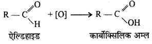 RBSE Solutions for Class 12 Chemistry Chapter 12 ऑक्सीजन युक्त क्रियात्मक समूह वाले यौगिक (भाग-2) image 5