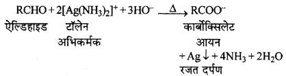 RBSE Solutions for Class 12 Chemistry Chapter 12 ऑक्सीजन युक्त क्रियात्मक समूह वाले यौगिक (भाग-2) image 6
