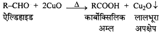 RBSE Solutions for Class 12 Chemistry Chapter 12 ऑक्सीजन युक्त क्रियात्मक समूह वाले यौगिक (भाग-2) image 8