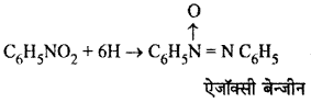 RBSE Solutions for Class 12 Chemistry Chapter 13 नाइट्रोजन युक्त क्रियात्मक समूह वाले कार्बनिक यौगिक image 13