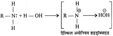 RBSE Solutions for Class 12 Chemistry Chapter 13 नाइट्रोजन युक्त क्रियात्मक समूह वाले कार्बनिक यौगिक image 15
