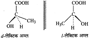 RBSE Solutions for Class 12 Chemistry Chapter 16 त्रिविम रसायन image 8