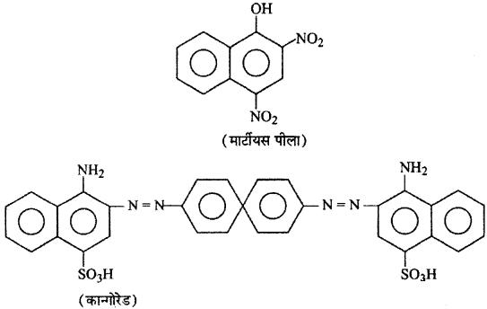 RBSE Solutions for Class 12 Chemistry Chapter 17 दैनिक जीवन में रसायन image 24