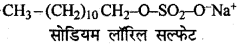 RBSE Solutions for Class 12 Chemistry Chapter 17 दैनिक जीवन में रसायन image 7