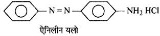 RBSE Solutions for Class 12 Chemistry Chapter 17 दैनिक जीवन में रसायन image 44