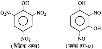 RBSE Solutions for Class 12 Chemistry Chapter 17 दैनिक जीवन में रसायन image 48