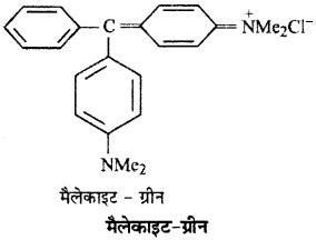 RBSE Solutions for Class 12 Chemistry Chapter 17 दैनिक जीवन में रसायन image 50
