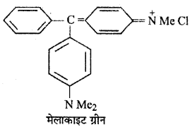 RBSE Solutions for Class 12 Chemistry Chapter 17 दैनिक जीवन में रसायन image 11