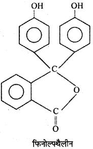 RBSE Solutions for Class 12 Chemistry Chapter 17 दैनिक जीवन में रसायन image 18