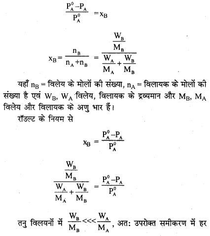 RBSE Solutions for Class 12 Chemistry Chapter 2 विलयन image 10