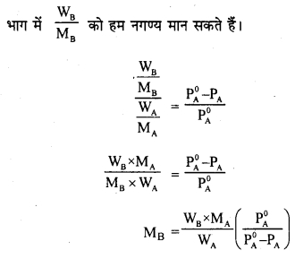 RBSE Solutions for Class 12 Chemistry Chapter 2 विलयन image 11