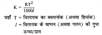 RBSE Solutions for Class 12 Chemistry Chapter 2 विलयन image 17