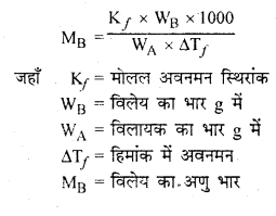 RBSE Solutions for Class 12 Chemistry Chapter 2 विलयन image 18