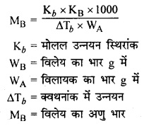 RBSE Solutions for Class 12 Chemistry Chapter 2 विलयन image 19