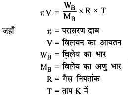RBSE Solutions for Class 12 Chemistry Chapter 2 विलयन image 20