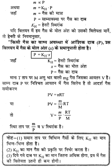 RBSE Solutions for Class 12 Chemistry Chapter 2 विलयन image 31