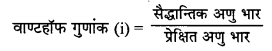 RBSE Solutions for Class 12 Chemistry Chapter 2 विलयन image 3